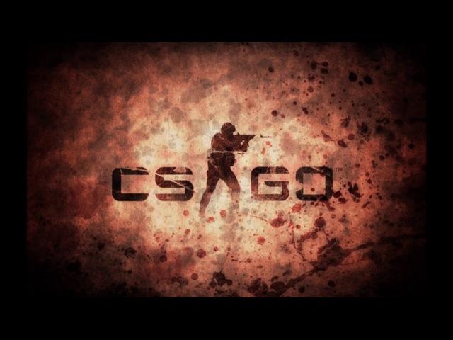 Музыка для тренировок CS GO 1