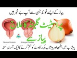 Prostate Treatment With Onion | Home Remedies For Prostate | Natural Remedy For Prostate | Health