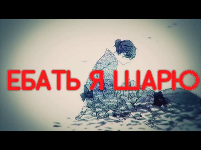 БЕЗДОМНЫЙ ЛОХ (БОХ) - Е6ать я Шарю - HD 1080p | The First Kek - Ebat ya sharyu | Noragami Aragoto