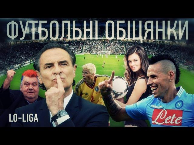 Lo-Liga. Футбольні обіцянки
