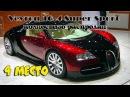 10 самых быстрых автомобилей в мире 4 место BUGATTI Veyron 16 4 SuperSport