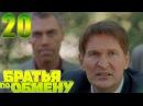 Братья по обмену - 20 серия Серия 10 Сезон 2 - комедийный сериал