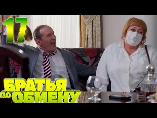 Братья по обмену - 17 серия (Серия 7 Сезон 2) - комедийный сериал
