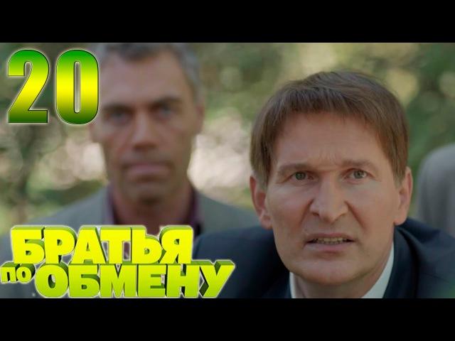 Братья по обмену - 20 серия (Серия 10 Сезон 2) - комедийный сериал