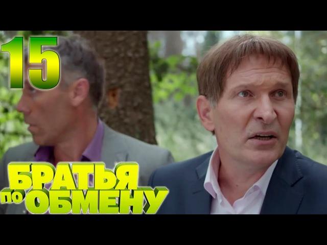 Братья по обмену - 15 серия (5 серия 2 сезон) комедийный сериал