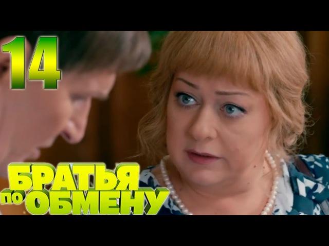 Братья по обмену - 14 серия (4 серия 2 сезон) комедийный сериал