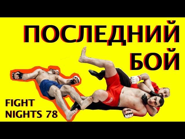 ВЫЖИТЬ ПОСЛЕ НОКАУТА | БОИ БЕЗ ПРАВИЛ | FIGHT NIGHTS