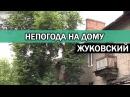 Коммунальщики в Жуковском предлагают починить кровлю в доме высшим силам