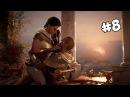 Assassin's Creed Origins ► ГОРЯЧАЯ АЙЯ ► 8