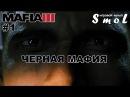 ЧЕРНАЯ МАФИЯ ► MAFIA 3 1 прохождение Play_Smol
