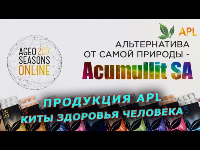 ► APL GO ✨ Acumullit SA Альтернатива от самой природы! ПРОДУКЦИЯ APL - КИТЫ ЗДОРОВЬЯ ЧЕЛОВЕКА!