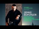 Демид Воронцов в передаче Охотники за привидениями, Битва за Москву