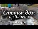 Строительство дома в Красноярске из блоков своими руками