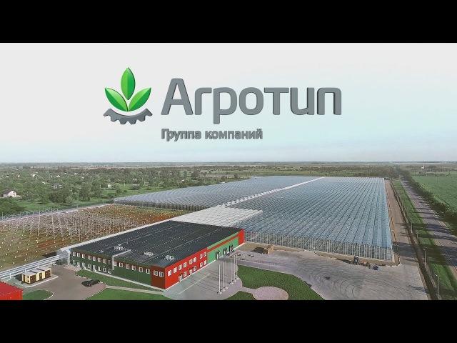 Группа компаний «АГРОТИП» - презентационный фильм