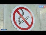 Вести.Ru Антитабачный закон работает лишь местами почему курят в столичных подъездах