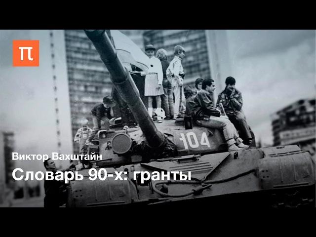 Виктор Вахштайн - Словарь 90-х: Гранты