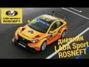 2 этап СМП РСКГ, пятница - Дневник LADA Sport Rosneft