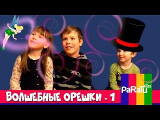 Волшебные Орешки. Часть 1 🎩 Скетч-шоу Paratu Kids. Sketch 4
