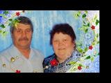 Пелих Александру Григорьевичу 60 лет ! от любящих , жены Ольги , дочери Елены, зятя Дениса и внука