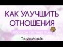 Как улучшить отношения ~ Абрахам (Эстер) Хикс | Титры c переводом | TsovkaMedia