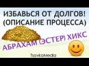 ПРОЦЕСС ИЗБАВЛЕНИЯ ОТ ДОЛГОВ ~ Aбрахам (Эстер) Хикс   TsovkaMedia