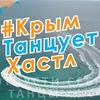 Хастл в Крыму (Ялта, Симферополь)