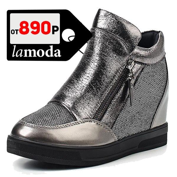 Ламода интернет магазин обувь женская сапоги