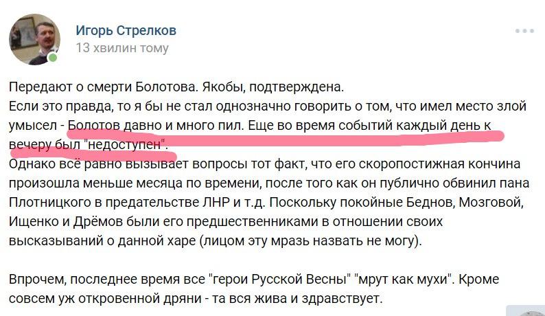 """""""Побухал не с кем надо"""", - соратник Болотова думает, что его отравили - Цензор.НЕТ 3791"""