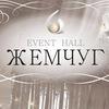 Events Hall Жемчуг