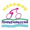 """Марафон """"Принеманский"""" - 2019"""