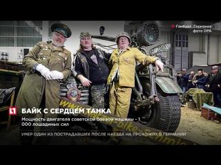 Мотоцикл с двигателем танка Т-55 участвует в байк-фестивале в Германии