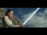 Зорян вйни Останн джеда Star Wars The Last Jedi Trailer #1 (2017)