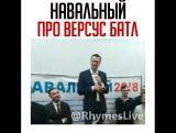 Навальный о Versus Battle [Rap Live]