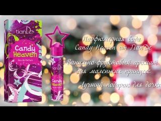 Candy Heaven: ванильно-фруктовый аромат для маленьких принцесс!