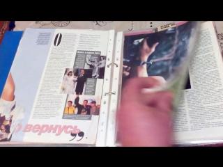 Видеообзор-Одна из моих папок с фотографиями и вырезками из журналов и газет.(г.)