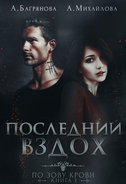 Последний вздох. По зову крови - 1 - Алёна Багрянова и Анастасия Михайлова