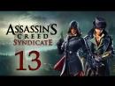 Прохождение Assassin's Creed Syndicate (PCRUS60fps) - #13 [Найджел за решеткой]