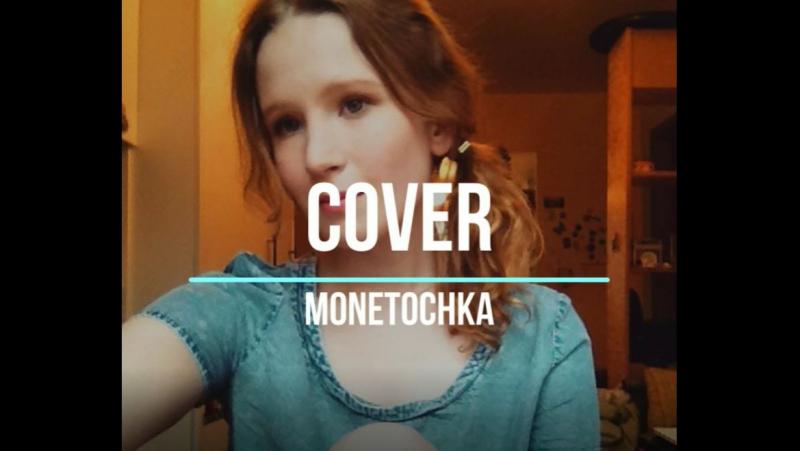 Монеточка Cover - Папочка, Прости