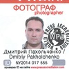 Dmitry Pakholchenko