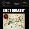 22.11 Сердце EjectQuartet&LowKickCollective