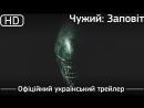 Чужий: Заповіт (Alien: Covenant) 2017. Офіційний український трейлер [1080p]