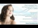 """Анна Никифорова: приглашение на Тренинг-Интенсив """"Путь к себе"""""""