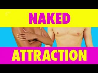 Голое притяжение / naked attraction (2016) (2 сезон 4 серия)