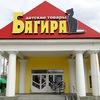 "Магазин ""Багира"" Орск"