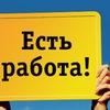Работа в городе Ижевск