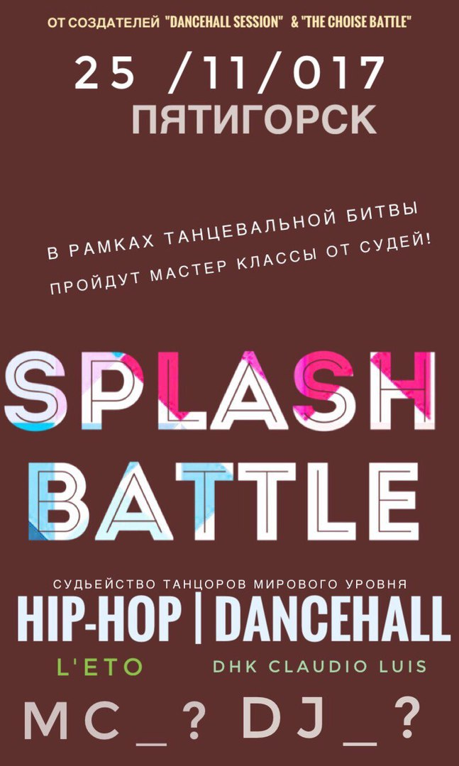 Афиша Пятигорск Splash battle
