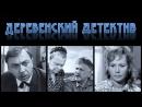Фильм Деревенский детектив_1969 детектив, комедия.