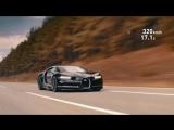 Bugatti от 0 до 400 км/ч