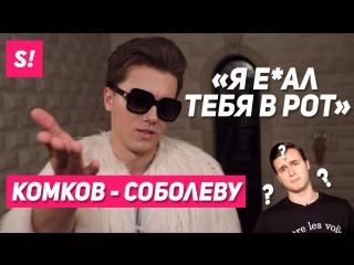 КОМКОВ ОТВЕТИЛ СОБОЛЕВУ: