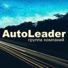 Hyundai | Lifan | Авто-Лидер | Официальный дилер